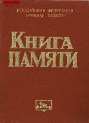 Подробнее: Как освобождали Брянщину: книги рассказывают