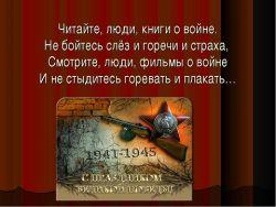 Подробнее: Великая Отечественная война на страницах книг