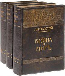 Подробнее: Война и мир. Лев Толстой