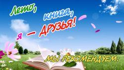 Подробнее: Летнее чтение-2019