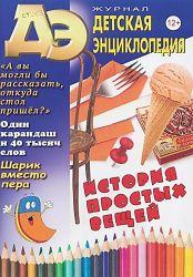 sdetskayz18 1